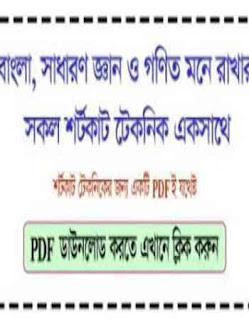 বাংলা, সাধারণ জ্ঞান, গনিত মনে রাখার সহজ টেকনিক Bangla, General Knowledge Shortcut Techniques