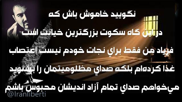 زندانی عقیدتی سهیل عربی دراعتصاب غذای خشک