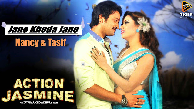 Jane Khoda Jane By Nancy & Tasif Full Mp3 Song Download (Action Jasmine Bangla Movie)