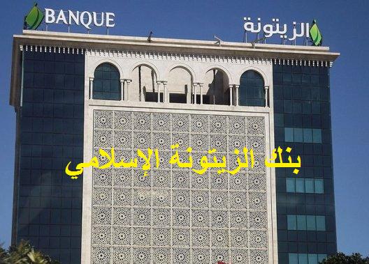 بنوك مغربية تقدم عروضا جدية لشراء بنك الزيتونة التونسي الإسلامي