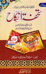 Tohfa tun Nikah Urdu PDF Book Free Download