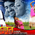 Bhojpuri Movie 'Mohabbat' Release on 31 March 2017 In Theaters