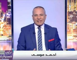برنامج على مسئوليتى حلقة يوم الثلاثاء 11-7-2017 مع أحمد موسى