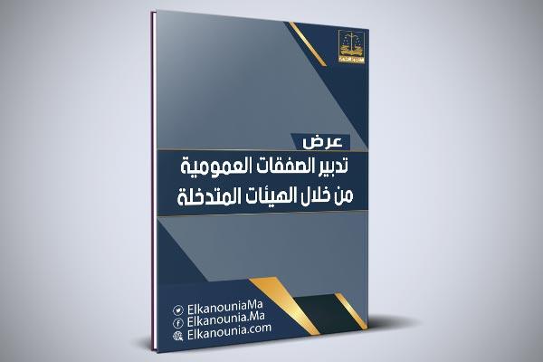 تدبير الصفقات العمومية من خلال الهيئات المتدخلة PDF