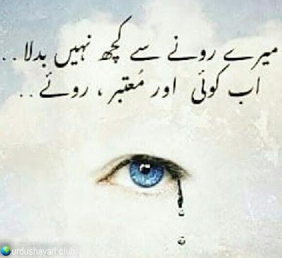 Mery Ronay Say Kuch Nahi Badla..  Ab Koi Aur Muatibaar Royee..!!  #Poetry #urdushayari #heartless
