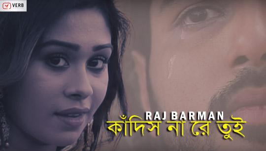 Kadis Na Re Tui Lyrics by Raj Barman Bengali Song