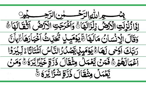 Teks Bacaan Surat Al Zalzalah Arab Latin dan Terjemahannya
