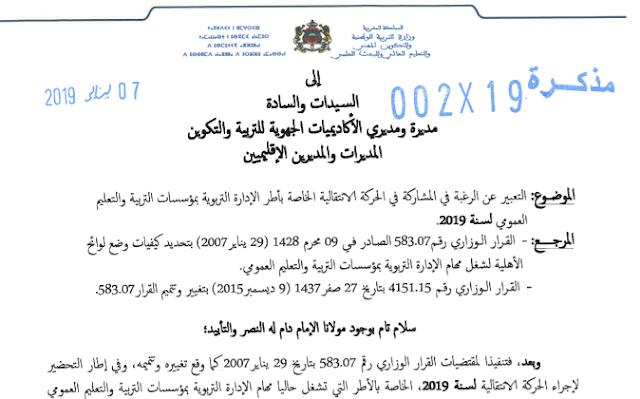 مذكرة وزارية في شأن التعبير عن الرغبة في المشاركة في الحركة الانتقالية الخاصة بأطر الإدارة التربوية لسنة 2019