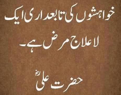 Islamic Hadees English Urdu : hazrat ALI As said