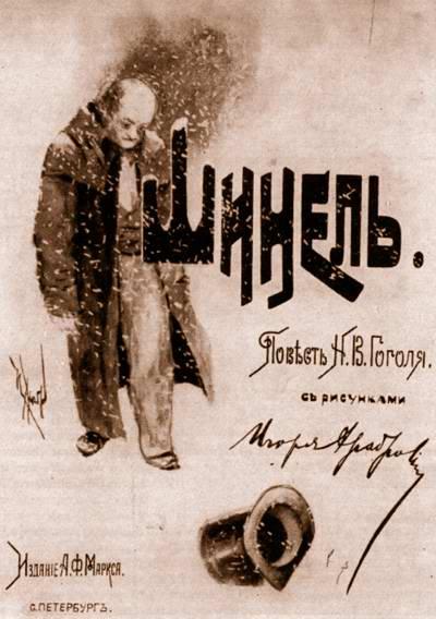 Nikolai gogol el capote pdf creator