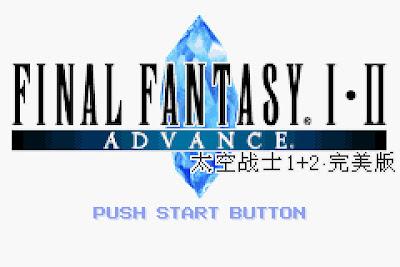 【GBA】太空戰士(最終幻想、Final Fantasy)1+2中文版+金手指+遊戲Rom下載!