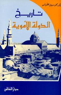 كتاب تاريخ الدولة الأموية 41-132هـ | محمد سهيل طقوش