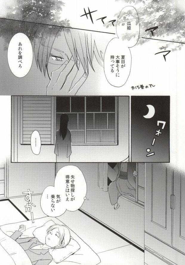 Ito Yuuyu - Natsume Yuujinchou Doujinshi - Tác giả Shisui - Trang 23