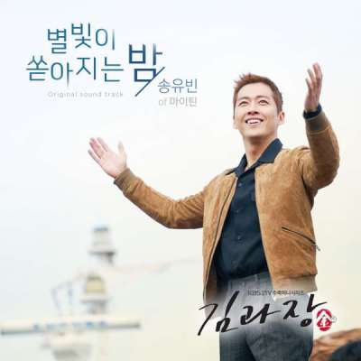 Lyric : Song Yu Vin (My Teen) - Starlight Falling Night (OST. Chief Kim)
