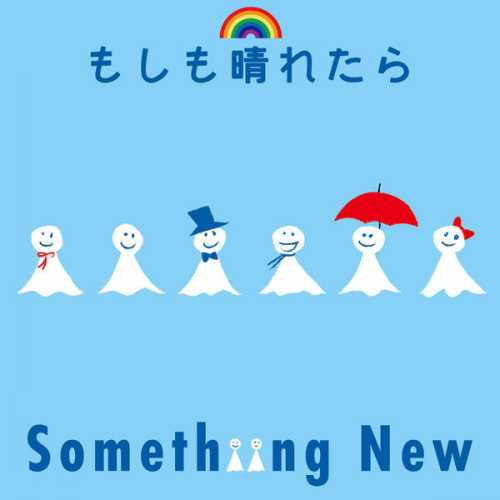 [Single] Somethiing new – もしも晴れたら (2015.06.24/MP3/RAR)