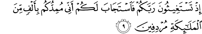 Surat Al Anfal Ayat 9