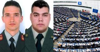 Εγκρίθηκε από το Ευρωκοινοβούλιο η απελευθέρωση των δύο Ελλήνων στρατιωτικών