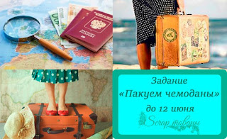 http://scraptovarnsk.blogspot.ru/2017/05/blog-post_12.html