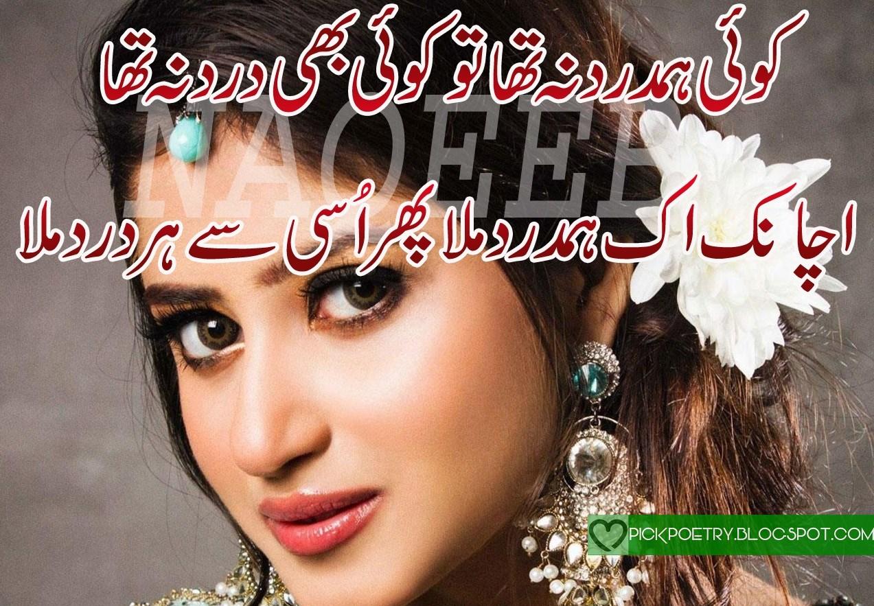 Dard Bhari 2 Lines Sad Poetry in Urdu   Best Urdu Poetry ...