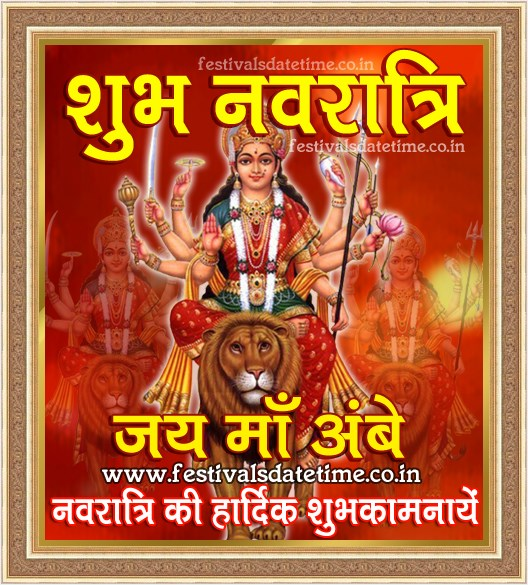 Navaratri Hindi Wallpaper Free Download, नवरात्रि हिंदी वॉलपेपर No.12