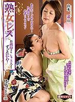 JLZ-033 熟女レズ お義母さん しゅ