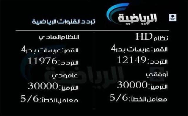 تردد قناة السعودية الرياضية 1 و 2 على كافة الأقمار