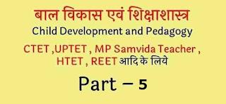 Child Development and Pedagogy Question