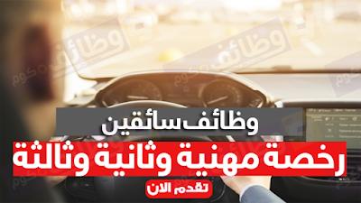 وظائف سائقين منشور فى وظائف اهرام الجمعة