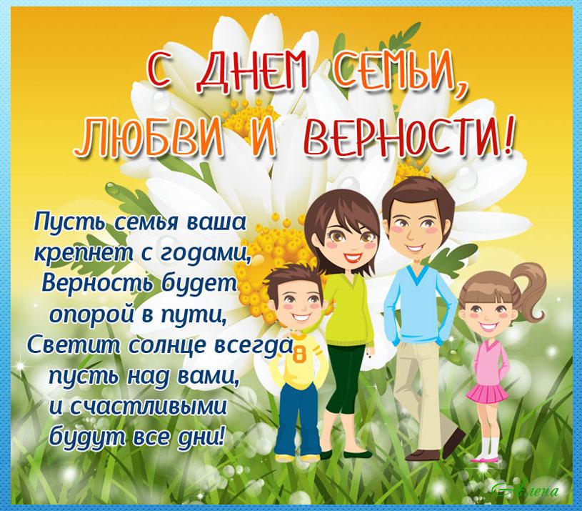 короткие поздравления с праздником семьи понимать