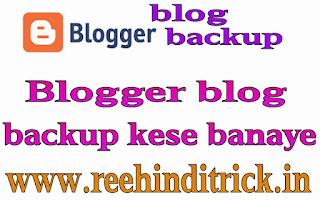 Blog backup kaise banaye 1