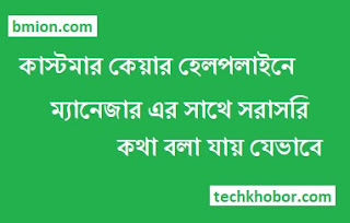 How-To-Contact-Manager-Easily-In-Customer-Care-Helpline-Number-Grameenphone-gp-Banglalink-Robi-airtel-Teletalk.jpg