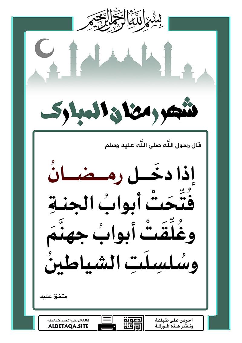 شهر رمضان المبارك فتحت أبواب الجنة ودعوا الي سبيل ربك
