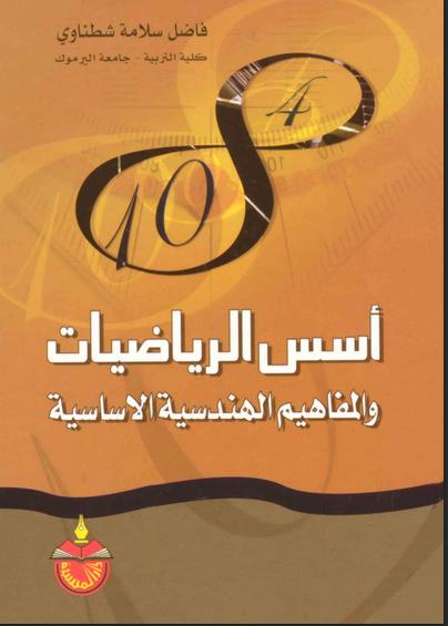 أُسس الرياضيات والمفاهيم الهندسية الاساسية. PDF
