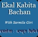 Ekal Kabita Bachan With Sarmila Giri