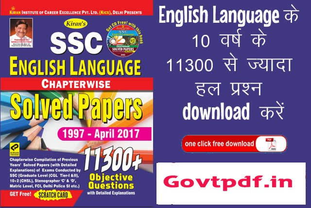 Kiran's SSC English Language Book PDF