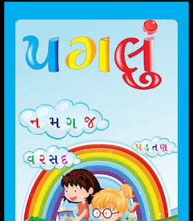 Paglu Book Ni PDF File Download » MaruGujaratDesi