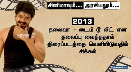 Vijay's previous movie and political controversies!