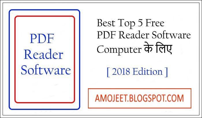computer-ke-liye-best-5-free-pdf-reader-software-ki-jankari