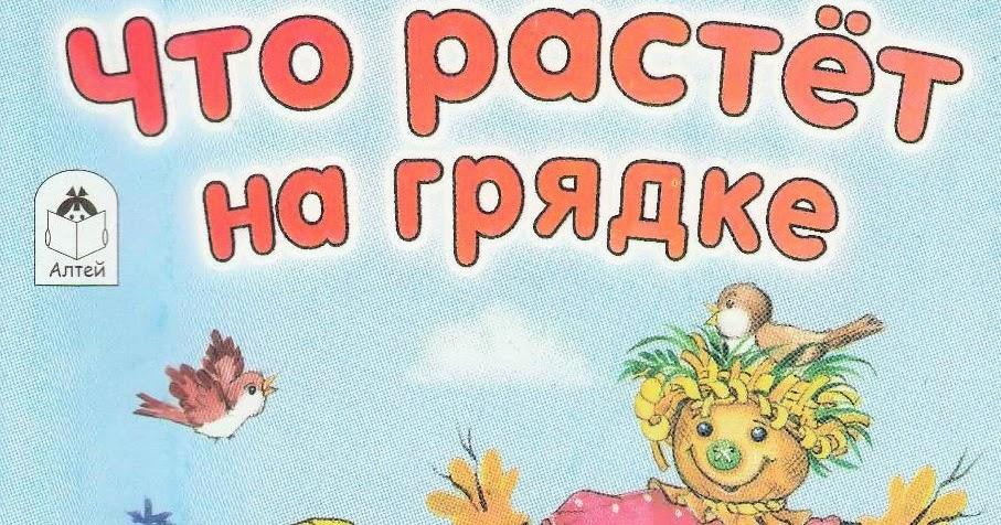 Играем до школы: Раскраска со стихами про овощи Что растет ...