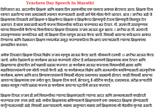 Speech On Teachers Day In Marathi Language Pdf