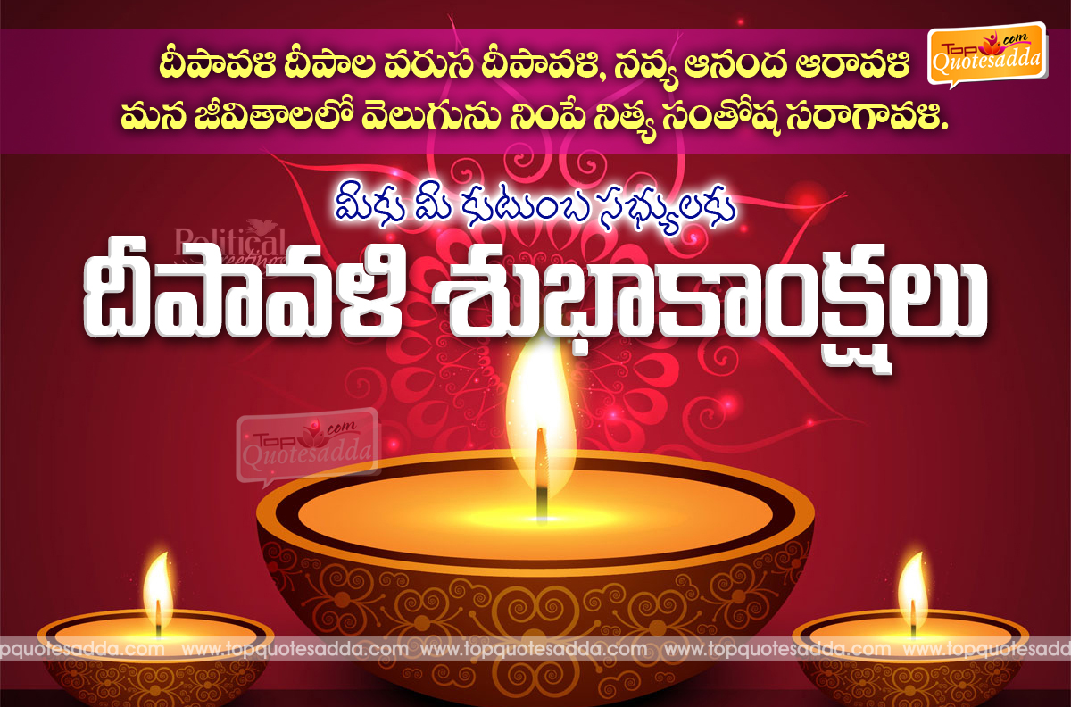 Diwali Deepavali Greetings Quotes Wallpapers In Telugu