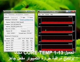 تحميل CORE TEMP 1-13 مجانا برنامج مراقبة حرارة الكمبيوتر مفعل جاهز