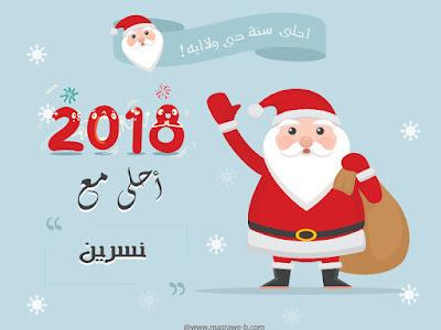 2018 احلى مع نسرين