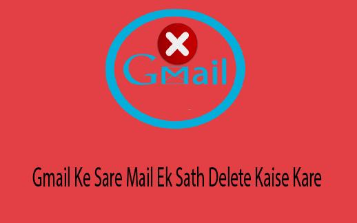 gmail-ke-sare-mail-ek-sath-delete-kaise-kare