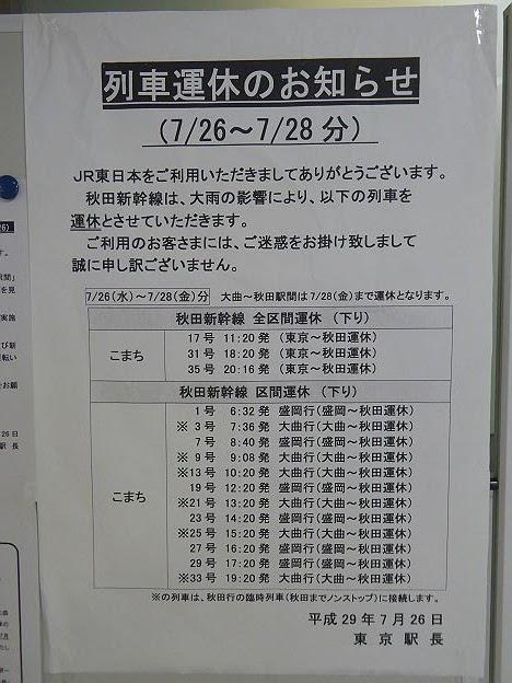 秋田新幹線 こまち1号 盛岡行き E6系(2017.7秋田集中豪雨に伴う運行)