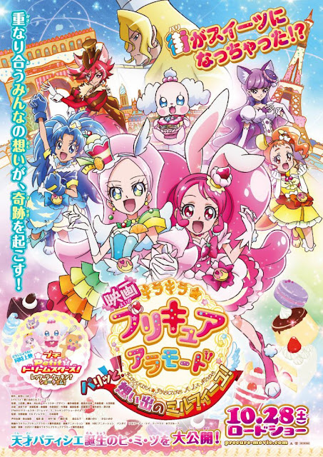 Kirakira ☆ Precure a la Mode: Paris to! Omoide no Mille-Feuille!
