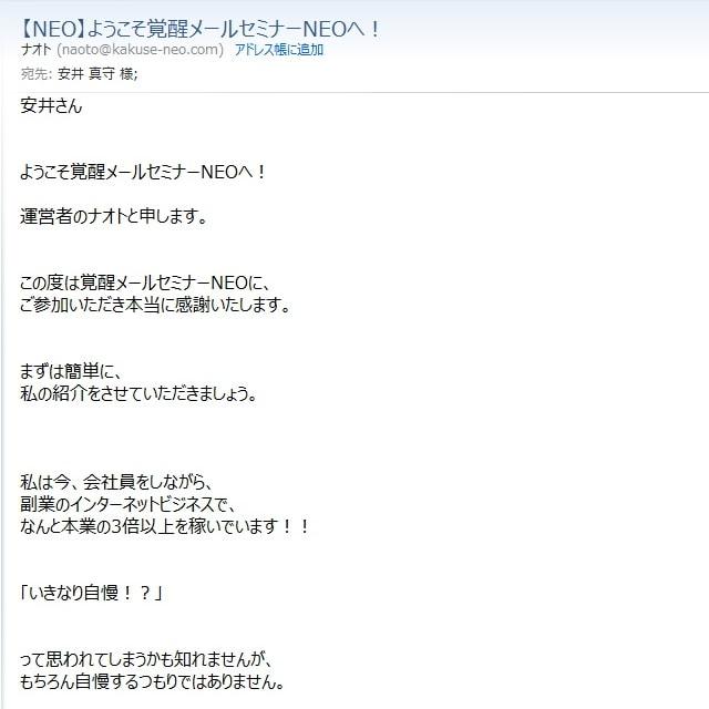 覚醒メールセミナーNEO_3