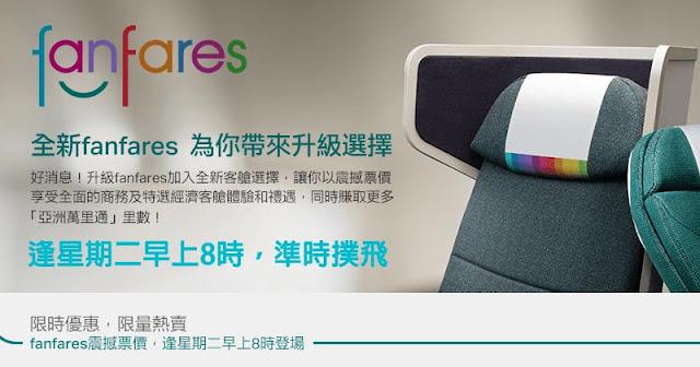 【Fanfares】新一期升級版,11月1日早上8時開賣 -國泰航空 | 港龍航空
