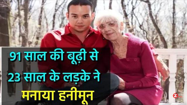 23 साल के लड़के ने 91 साल की महिला से हुई शादी, हनीमून के दौरान बिस्तर पर हुआ ये हादसा