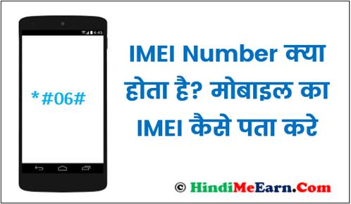 IMEI Number क्या होता है